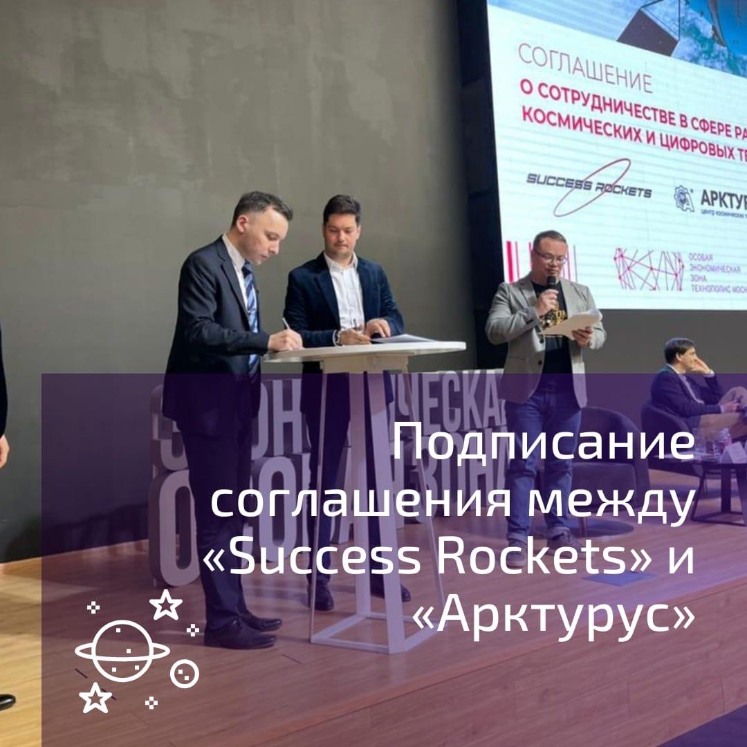 Подписание соглашения между Success Rockets и Арктурус