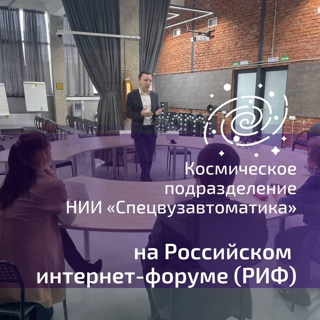 Космическое подразделение НИИ Спецвузавтоматика на Российском интернет-форуме (РИФ)