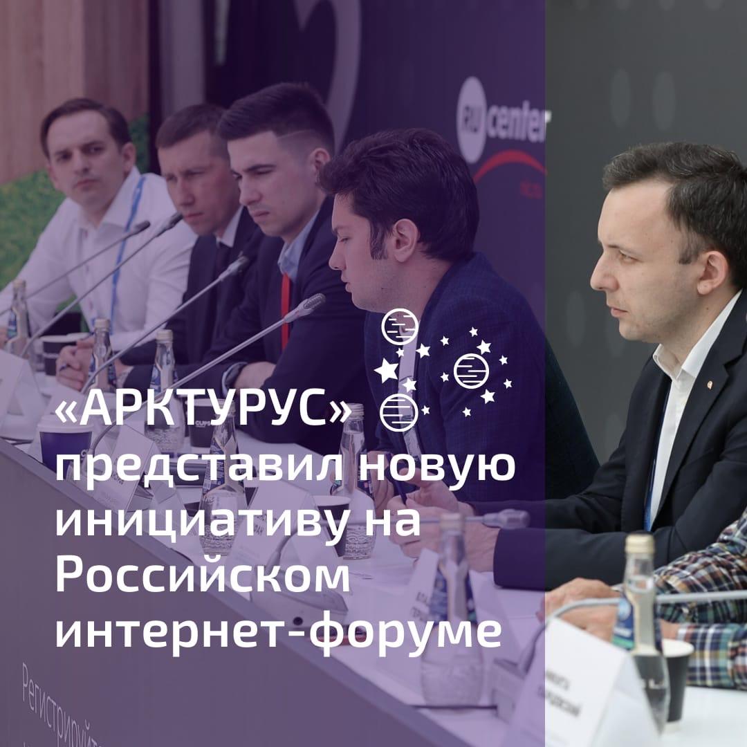 российский интернет-форум