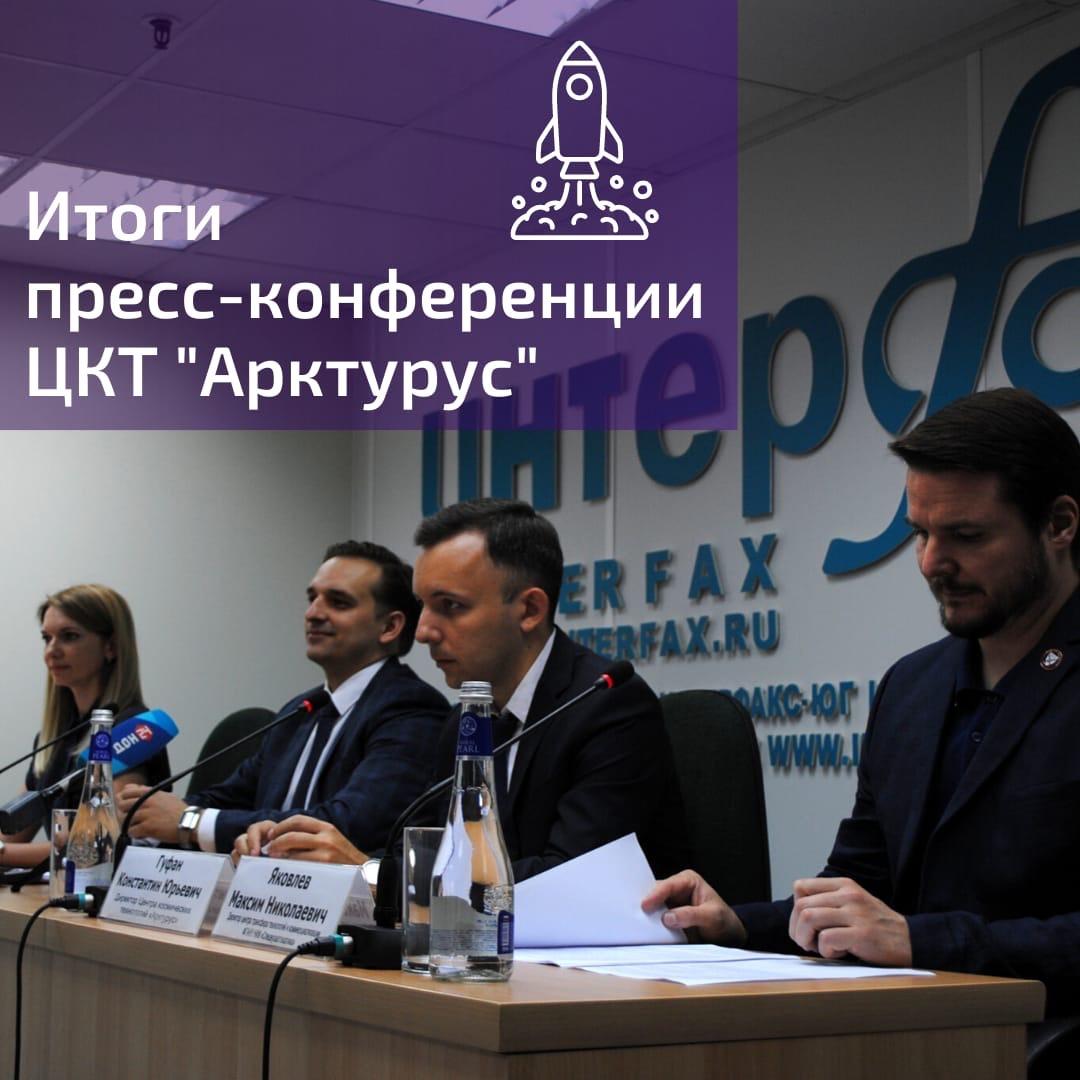 пресс-конференция арктурус